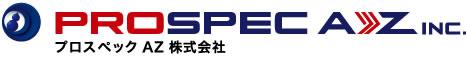 プロスペック AZ 株式会社