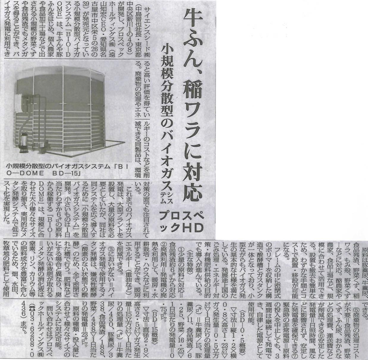 バイオガスシステム BIO-DOME BD-15