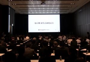 第13期経営計画発表会
